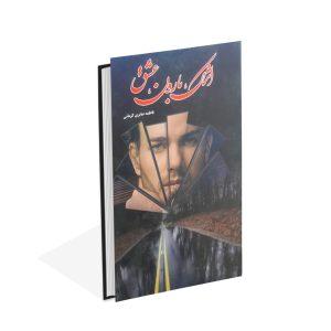 کتاب اشک،بارون،عشق