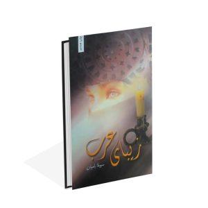 کتاب زیبای عرب