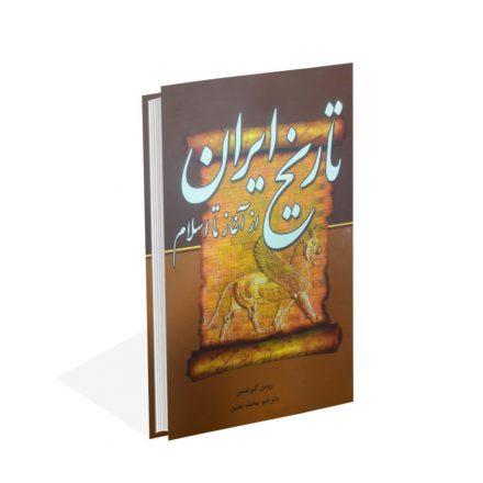 """کتاب """"تاریخ ایران"""" از آغاز تا اسلام"""