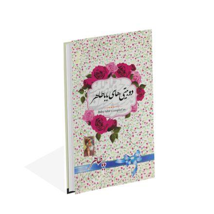 کتاب دو بیتی باباطاهر