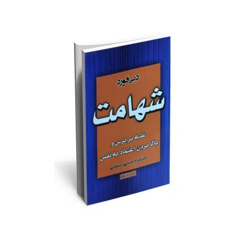 کتاب شهامت(غلبه برترس و بالا بردن اعتماد به نفس)