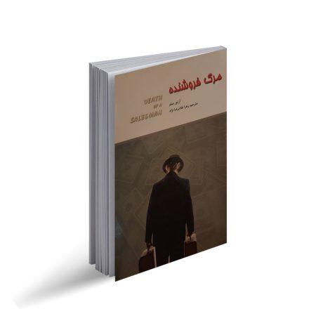 کتاب مرگ فروشنده