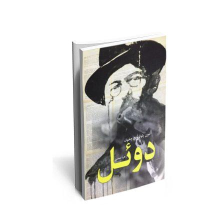 کتاب بینایی اثر ژوزه ساراماگو