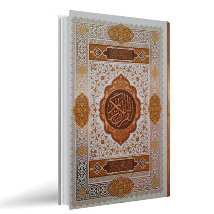 قرآن کریم به خط عثمان طه (قطع رحلی بزرگ)