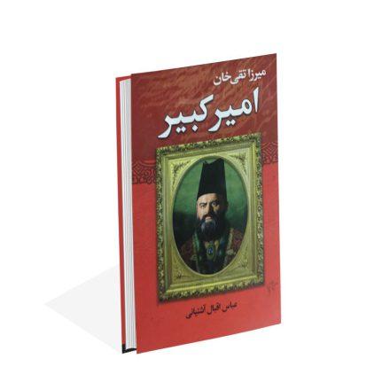 کتاب میرزا تقی خان امیرکبیر
