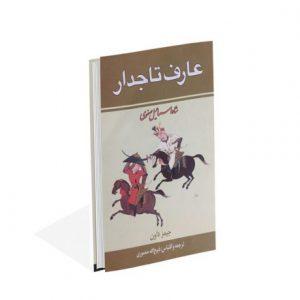 """کتاب عارف تاجدار(شاه اسماعیل صفوی)""""2جلدی"""""""