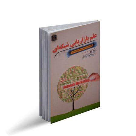 کتاب علم بازاریابی شبکه ای