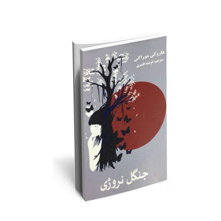 کتاب جنگل نروژی