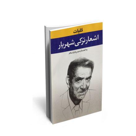 خرید کتاب کلیات اشعار ترکی شهریار