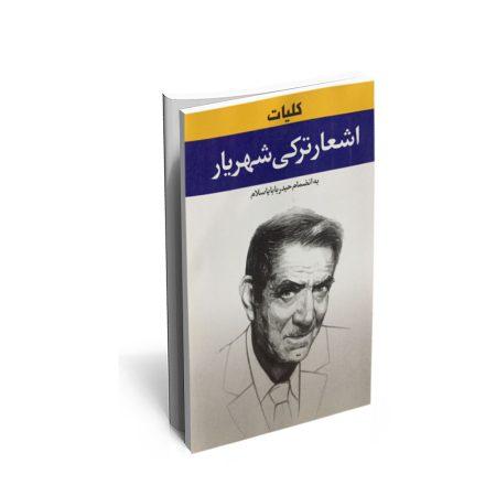 کتاب کلیات شاعار ترکی شهریا