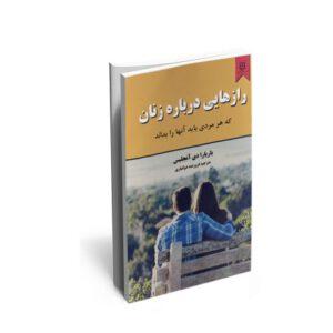 کتاب رازهایی درباره ی زنان