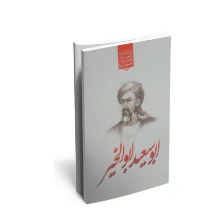 کتاب گزیده اشعار ابوسعید ابوالخیر