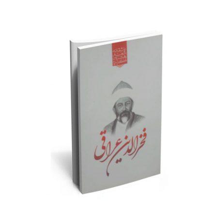"""کتاب گزیده ی برترین اشعار """"فخرالدین عراقی"""""""