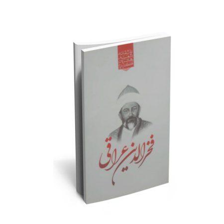 کتاب گزیده ی برترین اشعار فخرالدین عراقی