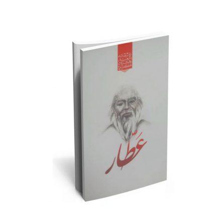 """کتاب گزیده ی برترین اشعار """"عطار"""""""