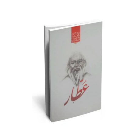 کتاب گزیده ی برترین اشعار عطار