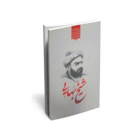 کتاب گزیده ی برترین اشعار شیخ بهایی
