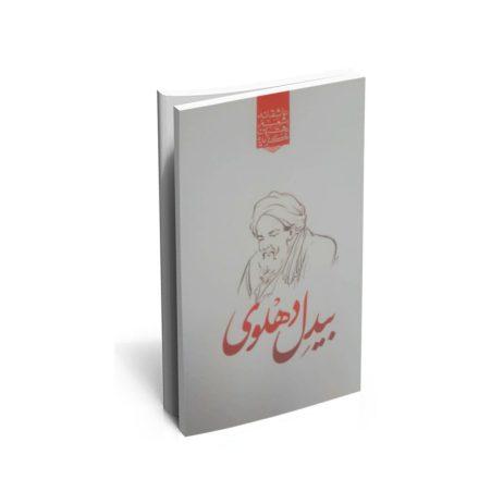 کتاب گزیده ی برترین اشعار بیدِل دهلوی