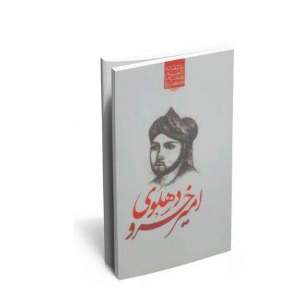 کتاب گزیده اشعار امیرخسرو دهلوی