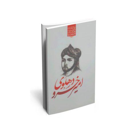 کتاب گزیده ی برترین اشعار امیرخسرو دهلوی