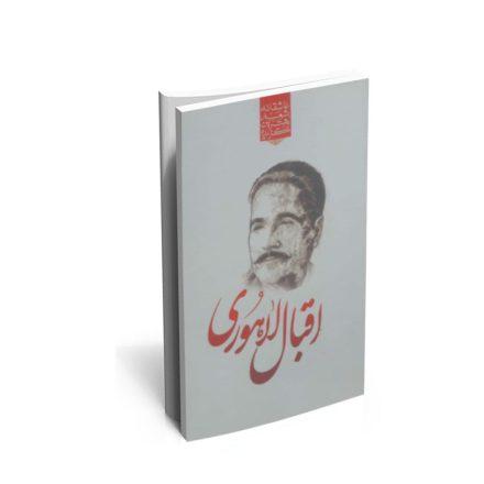 """کتاب گزیده ی برترین اشعار """"اقبال لاهوری"""""""