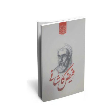کتاب گزیده ی برترین اشعار فیض کاشانی