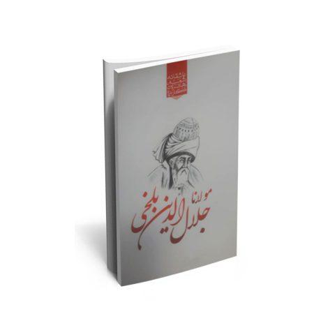 کتاب گزیده ی برترین اشعار مولانا جلال الدین بلخی