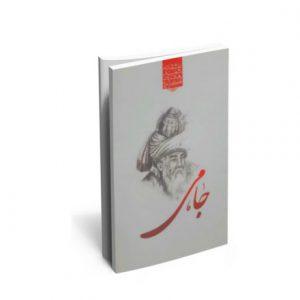 """کتاب گزیده ی برترین اشعار """"جامی"""""""