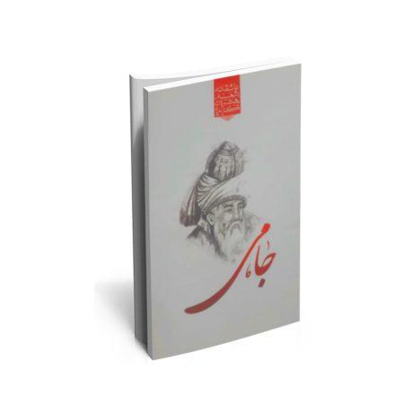کتاب گزیده ی برترین اشعار جامی