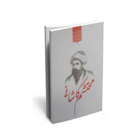کتاب گزیده اشعار محتشم کاشانی
