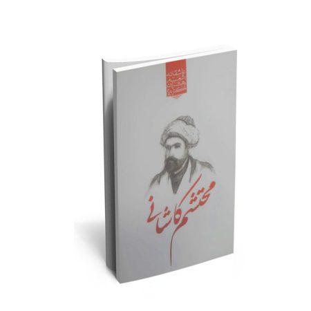 کتاب گزیده ی برترین اشعار محتشم کاشانی
