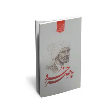 کتاب گزیده ی برترین اشعار ناصرخسرو