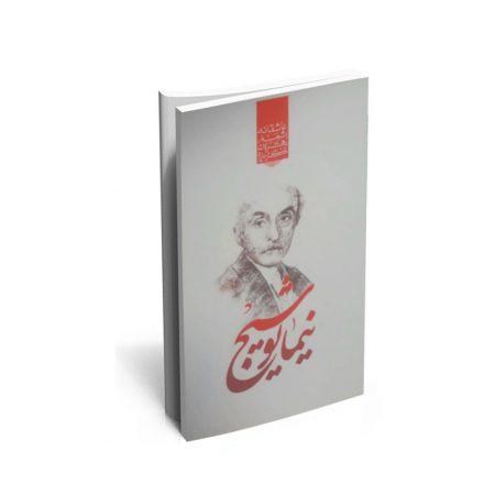 خرید کتاب گزیده اشعار نیمایوشیج