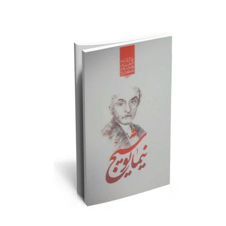 کتاب گزیده ی برترین اشعار نیمایوشیج