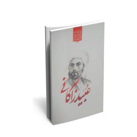 کتاب گزیده ی برترین اشعار عبید زاکانی