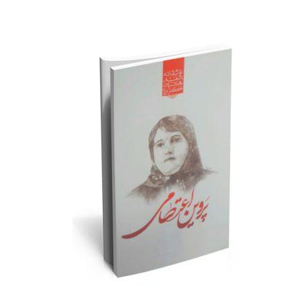 کتاب گزیده ی برترین اشعار پروین اعتصامی