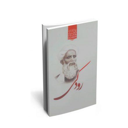 """کتاب گزیده ی برترین اشعار """"رودکی"""""""