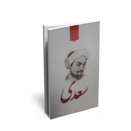 کتاب برگزیده اشعار سعدی