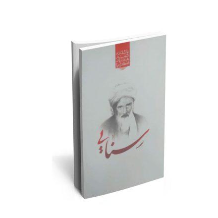 کتاب گزیده ی برترین اشعار سنایی
