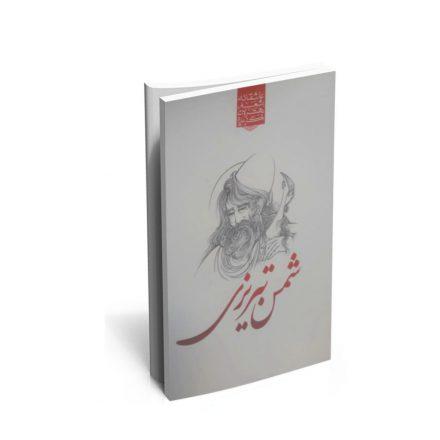 """کتاب گزیده ی برترین اشعار """"شمس تبریزی"""""""