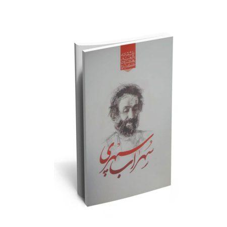 کتاب گزیده ی برترین اشعار سهراب سپهری