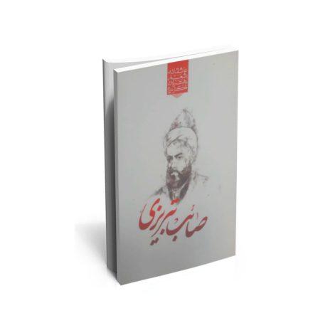 کتاب گزیده ی برترین اشعار صائب تبریزی