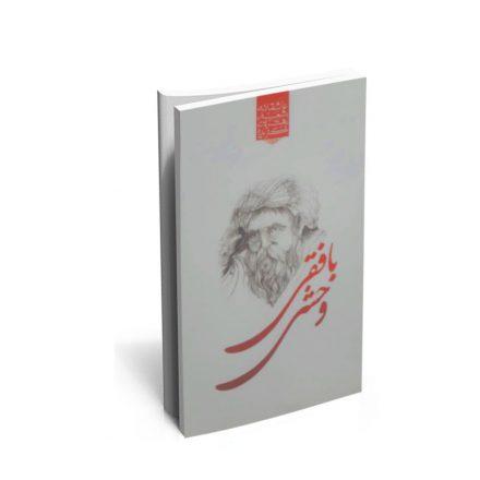 """کتاب گزیده ی برترین اشعار """"وحشی بافقی"""""""