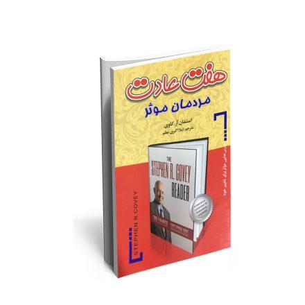 کتاب هفت عادت مردمان موثر