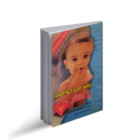 کتاب فرزند پسر میخواهید یا دختر