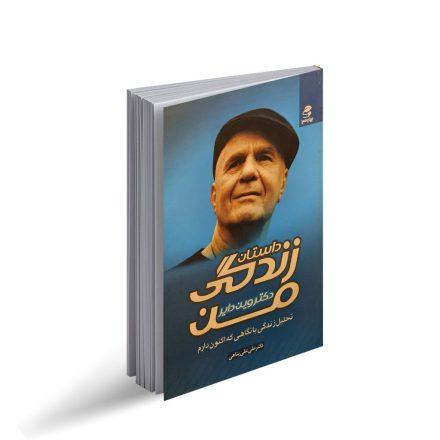 کتاب داستان زندگی من
