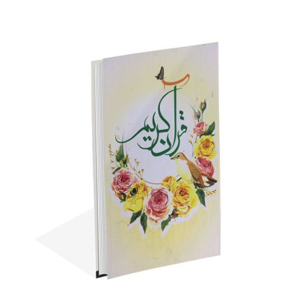 قرآن کریم به خط  عثمان طه (قطع وزیری)