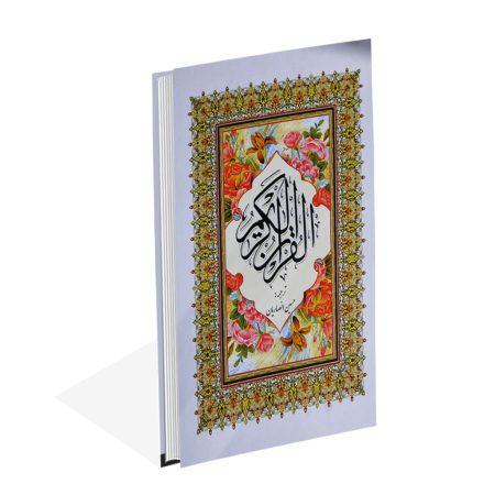 کتاب قرآن با خط عثمان طه