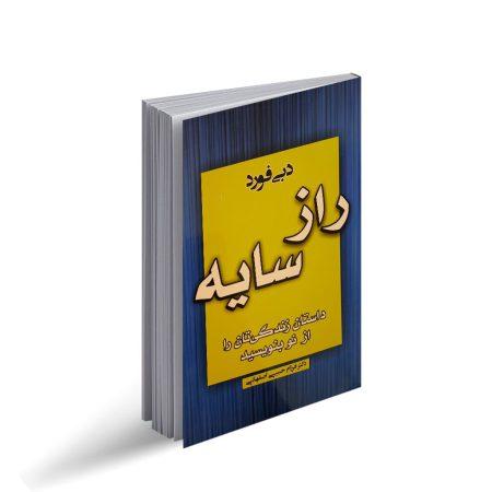 کتاب راز سایه