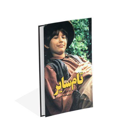 کتاب جنگ و صلح(4جلدی)